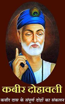 Biography of kabir das in hindi