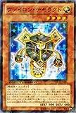 遊戯王カード 【ヴァイロン・テセラクト】 DT12-JP024-N 《デュエルターミナル-エクシーズ始動》