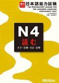 Jitsuryoku appu nihongo nouryoku shiken enu yon yomu: el curso preparatorio para la prueba de dominio del idioma japonés n4 (edición japonesa)