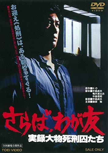 さらば、わが友 実録大物死刑囚たち [DVD] - 磯部勉, 愛川欽也, 永島敏行, 中島貞夫