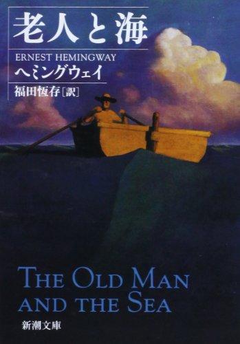 老人と海 (新潮文庫)