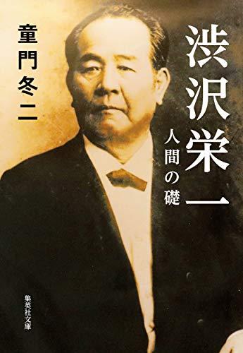 渋沢栄一 人間の礎 (集英社文庫)