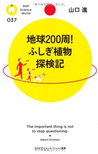 地球200周!ふしぎ植物探検記 (PHPサイエンス・ワールド新書)