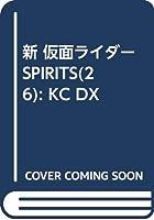 新 仮面ライダーSPIRITS(26) (KCデラックス)
