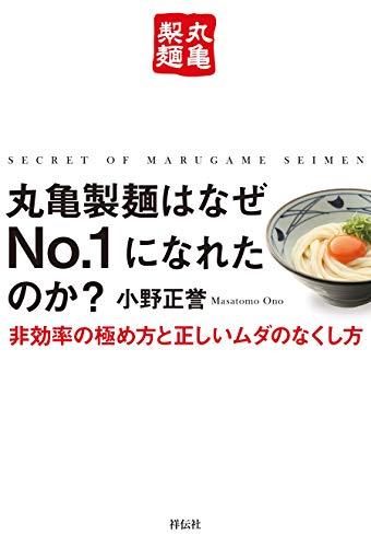 丸亀製麺はなぜNo.1になれたのか?――非効率の極め方と正しいムダのなくし方