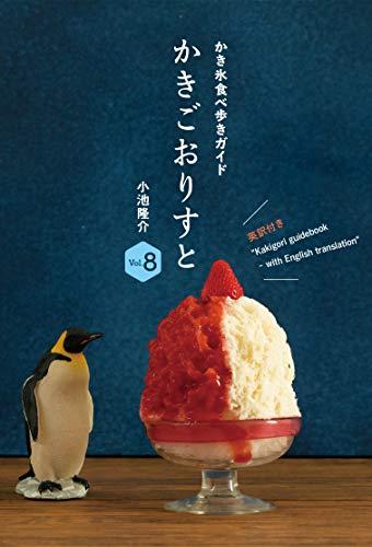 かきごおりすと vol.8