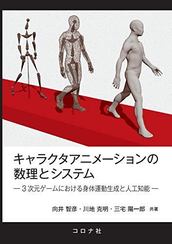 キャラクタアニメーションの数理とシステム - 3次元ゲームにおける身体運動生成と人工知能 -