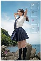 恋は桃色 白桃はな【ヘアヌード写真集】 (PRESTIGE DIGITAL BOOK SERIES)
