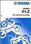 適合車種:R1-Z メーカー製造年式:1990年 - 1992年 モデル型式:3XC1 / 3XC2 / 3XC3 機種:R1-Z
