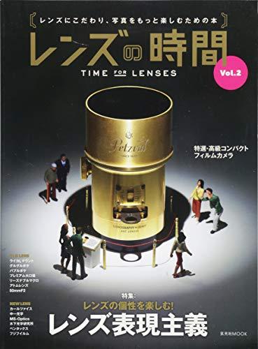 レンズの時間 Vol.2 (玄光社MOOK)