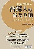日本人が知りたい台湾人の当たり前 台湾華語リーディング