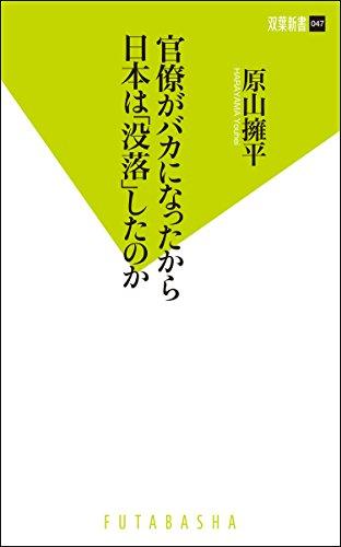 官僚がバカになったから日本は「没落」したのか (双葉新書)