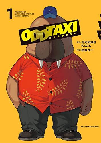 オッドタクシー(1) (ビッグコミックス) 【面白い】「オッドタクシー」をアニメを見始めたおっさんが見てみた!面白い?つまらない?【評価・レビュー・感想★★★★★】#オッドタクシー #oddtaxi