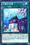遊戯王 水舞台装置 コレクターズパック-運命の決闘者編-(CPD1) シングルカード CPD1-JP043-N
