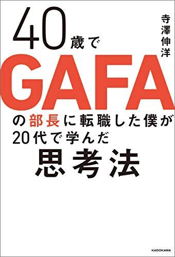 40歳でGAFAの部長に転職した僕が20代で学んだ思考法