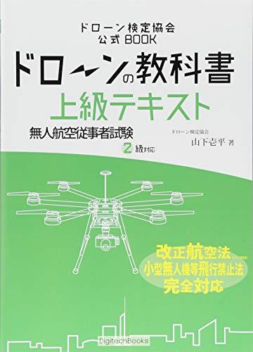 ドローンの教科書 上級テキスト - 無人航空従事者試験(ドローン検定)2級対応 改正航空法・小型無人機等飛行禁止法・完全対応版 (ドローン検定協会)