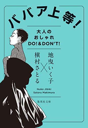 ババア上等! 大人のオシャレ  DO! & DON'T! (集英社文庫)