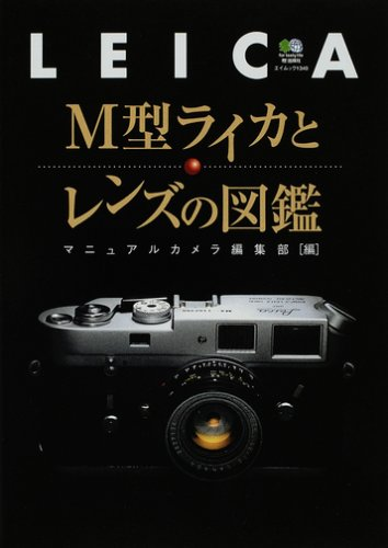 M型ライカとレンズの図鑑 (エイムック (1340))