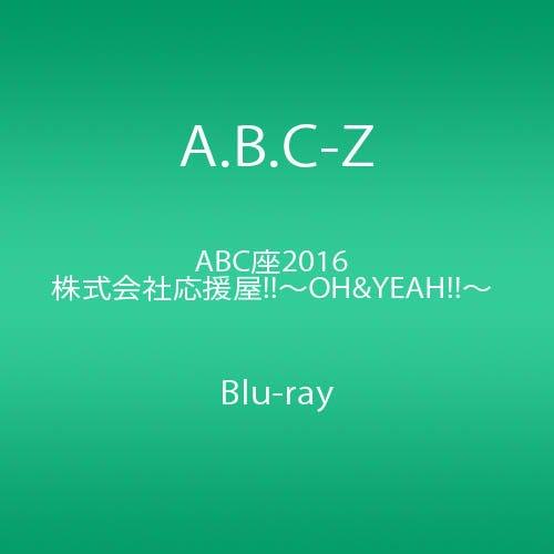 ABC座2016 株式会社応援屋!!~OH&YEAH!!~ [Blu-ray]