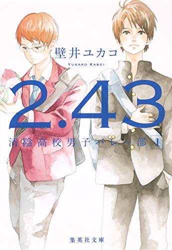 2.43 清陰高校男子バレー部 1 (集英社文庫)