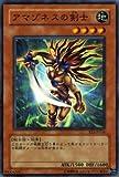 遊戯王カード 【 アマゾネスの剣士 】 EE1-JP116-SR 《エキスパートエディション1》