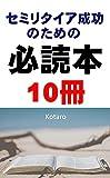 セミリタイア成功のための必読本10冊