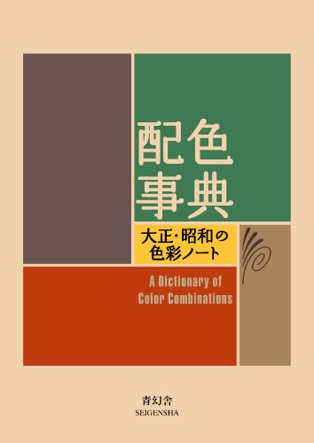 A Dictionary Of Color Combinations (English and Japanese...