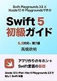 Swift5初級ガイド: 第7版