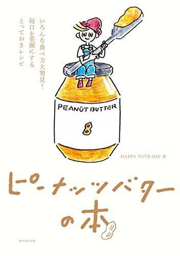 ピーナッツバターの本: いろんな食べ方大発見! 毎日を笑顔にするとっておきレシピ