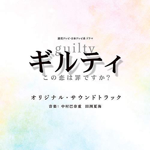 読売テレビ・日本テレビ系ドラマ ギルティ~この恋は罪ですか?~ オリジナル・サウンドトラック