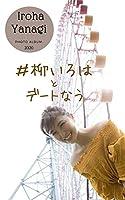 #柳いろはとデートなう~Iroha Yanag photoalbum 2020