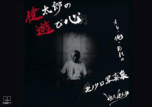 健太郎の遊び心: オレ・俺・おれのモノクロ写真集 (22世紀アート)