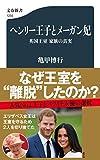 ヘンリー王子とメーガン妃 英国王室 家族の真実 (文春新書)