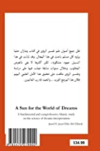A Sun for the World of Dreams: A fundamental and comprehensive Islamic study  on the science of dreams interpretation