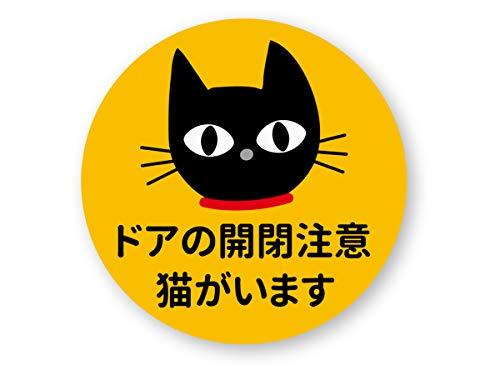 NEW ドアの開閉注意 猫がいますステッカー (丸型M) 再帰反射 耐水 ネコ 玄関 猫ドア(丸M)