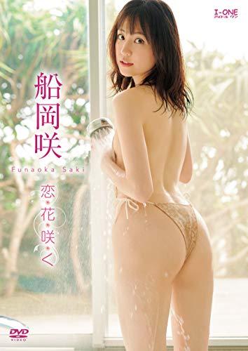 船岡咲 恋花咲く [DVD]