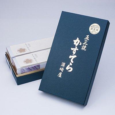 須崎屋 特選五三焼カステラ 2本入