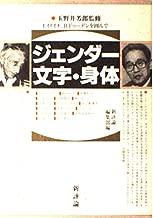 ジェンダー・文字・身体―I.イリイチ、B.ドゥーデンを囲んで