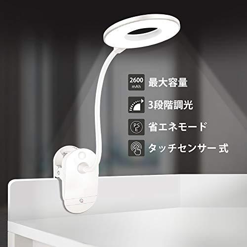クリップライト テーブルランプ 目に優しい 2600mAh最大容量 3階段調光 バッテリー タッチセンサー式 絶縁...