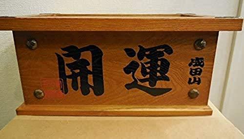 成田山 賽銭箱貯金箱(特大)