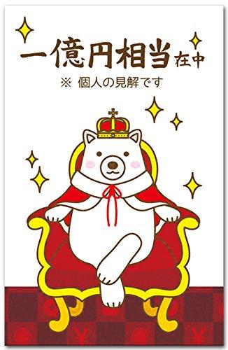 おもしろポチ袋 「一億円相当」 多目的祝儀袋 5枚入り