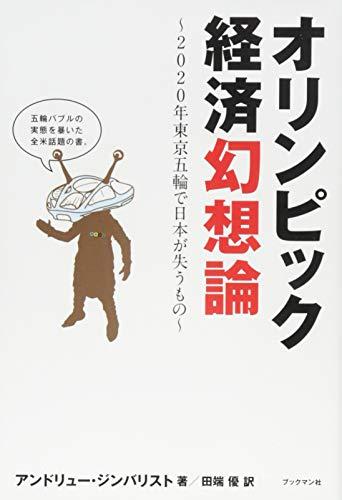 オリンピック経済幻想論 ~2020年東京五輪で日本が失うもの~