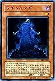 遊戯王カード 【 ワイトキング 】 EE3-JP212-N 《エキスパートエディションVol.3》