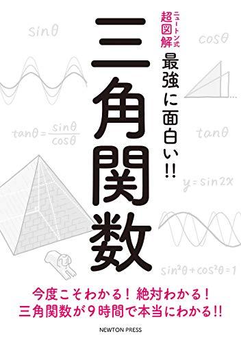 ニュートン式 超図解 最強に面白い!! 三角関数