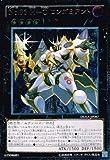 遊戯王OCG No.86 H-C ロンゴミアント アルティメットレア DUEA-JP087-UL