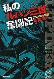 私の「ルパン三世」奮闘記: アニメ脚本物語