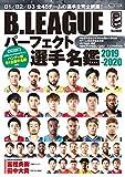 B.LEAGUE パーフェクト選手名鑑2019-2020 (洋泉社MOOK)