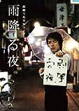 麒麟川島単独ライブ 雨降る夜 [DVD] - 川島 明(麒麟)