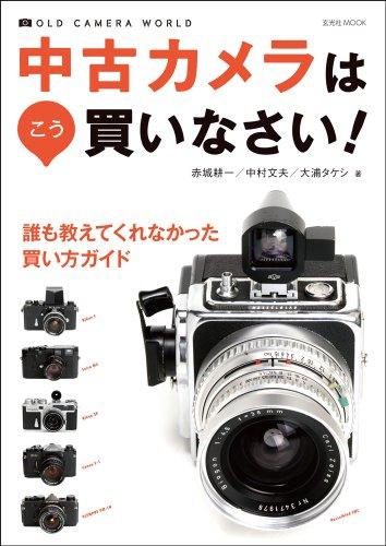 中古カメラはこう買いなさい! (玄光社MOOK)