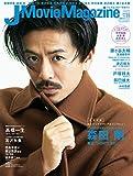 J Movie Magazine Vol.55【表紙:森田剛『FORTUNE』】 (パーフェクト・メモワール)